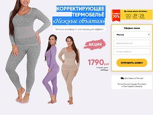 КОРРЕКТИРУЮЩЕЕ ТЕРМОБЕЛЬЁ.png