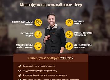 Жилетка Jeep.png