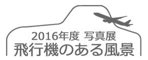 2016 photo exhibition