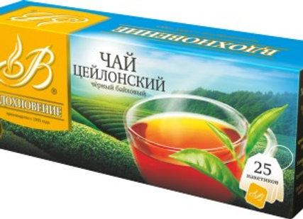 """Чай """"Вдохновение"""" Цейлонский черный"""