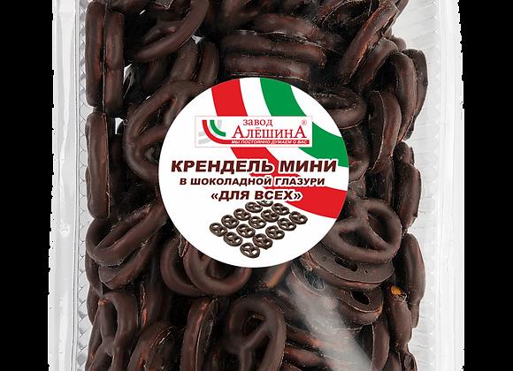 """Крендель мини в шоколадной глазури """"Для всех"""""""
