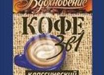 """Кофе """"Вдохновение"""" классический 3 в 1"""