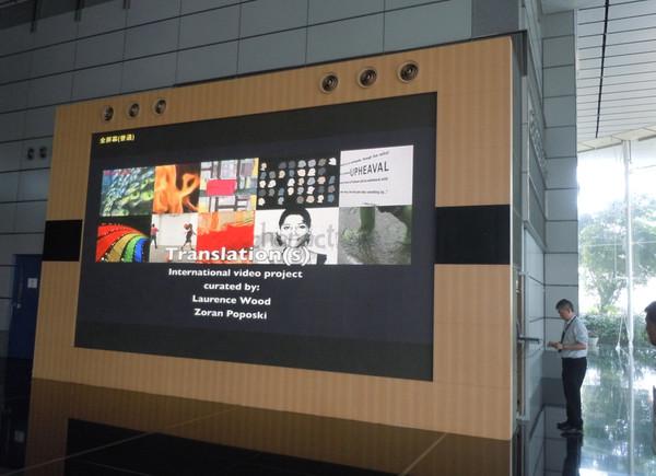 Translation(s) 1 at Hong Kong Science Park