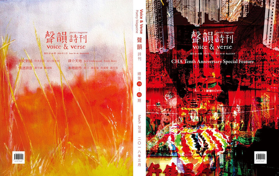 """Zoran Poposki's art project Hong Kong Atlas is featured on the cover and as a special feature in the the tenth anniversary issue of Cha: An Asian Literary Journal, themed """"Writing Hong Kong"""", published in Voice & Verse Poetry Magazine Issue 39-40."""