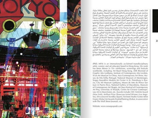 Zoran Poposki exhibits in the Cairo Biennale
