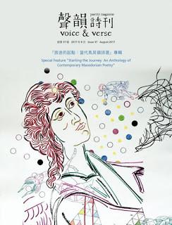 聲韻詩刊 Voice & Verse Poetry Magazine in Hong Kong features cover art by Zoran Poposki, Alma (Goethe in Kurbinovo) from the series Theoria.