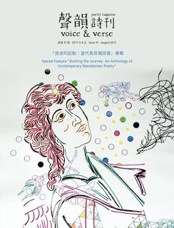 聲韻詩刊 Voice & Verse Poetry Magazine in Hong Kong features cover art by Zoran Poposki, Alma (Goethe in Kurbinovo) from the series Theoria.