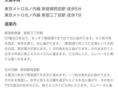 【会員向け重要】7月3日(土)レギュラークラスについて