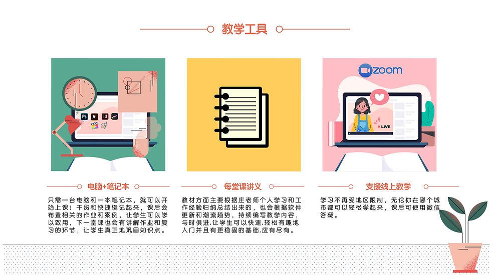 转型计划slide for web_教学工具.jpg
