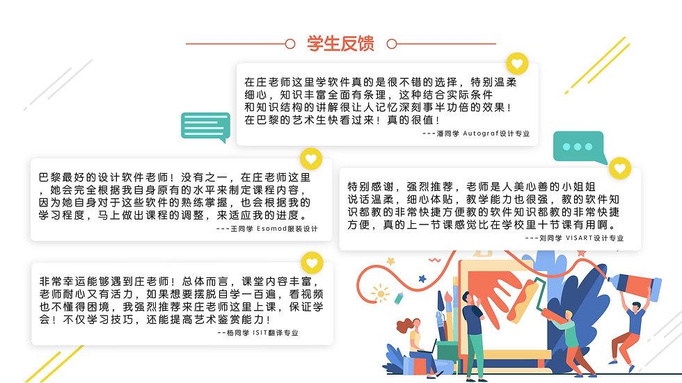 转型计划slide for web_学生反馈.jpg