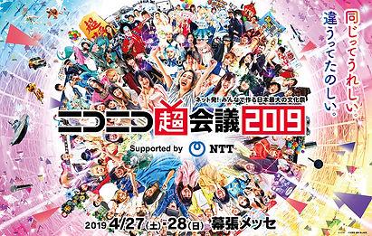 KV_chokaigi2019_large.jpg