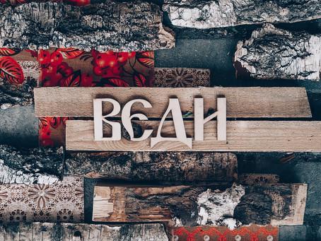 """Теневой образ Буквицы """"Веди"""""""