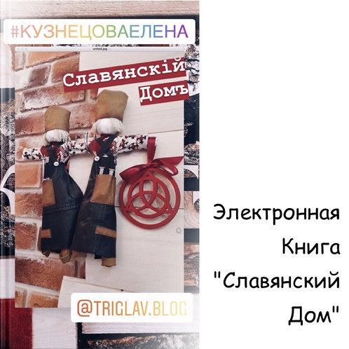 """Электронная книга """"Славянскiй Домъ"""""""