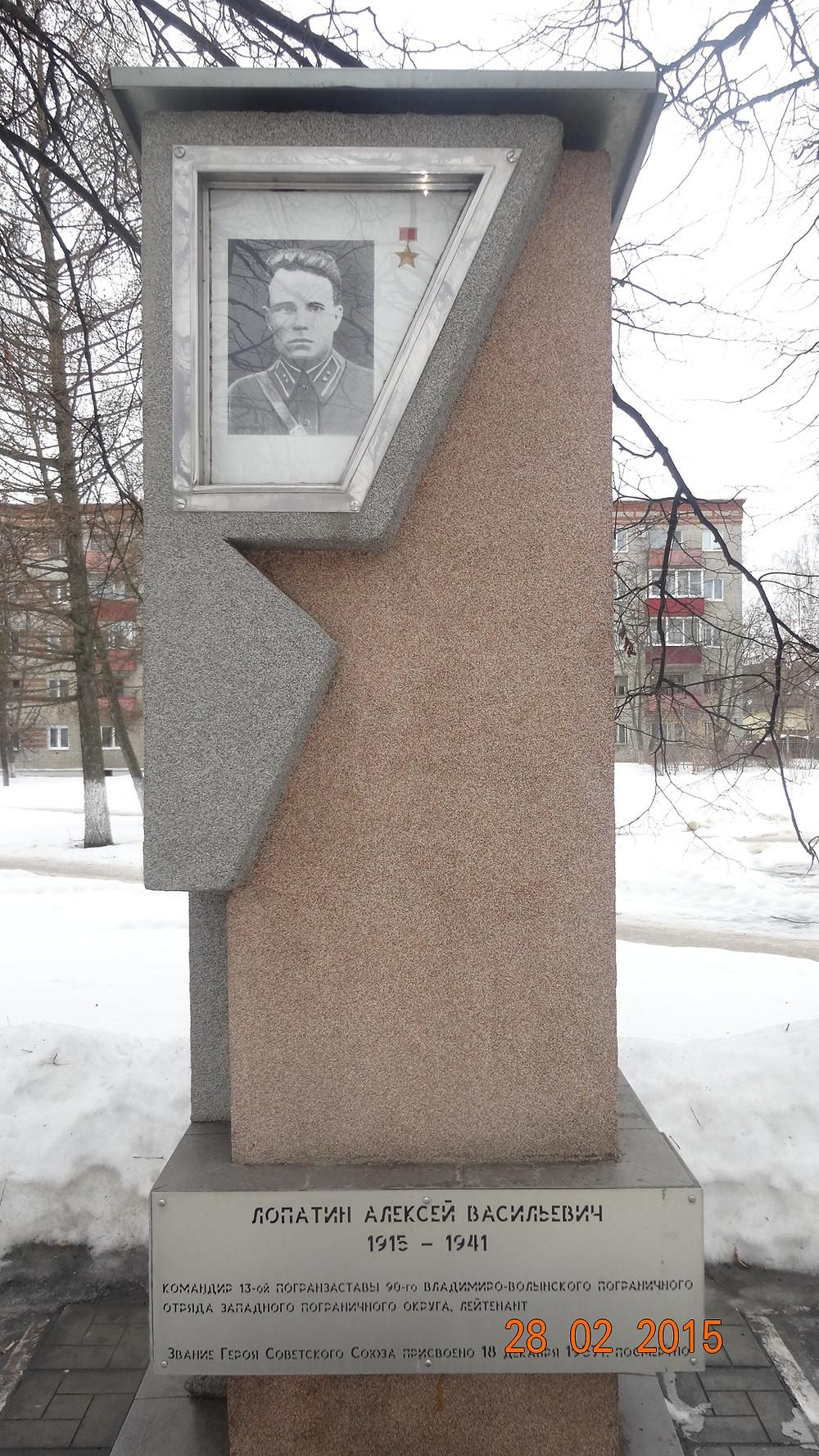 Лопатин А.В. Герой СССР.