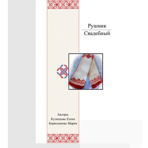 Схемы орнаментов для Свадебного Рушника