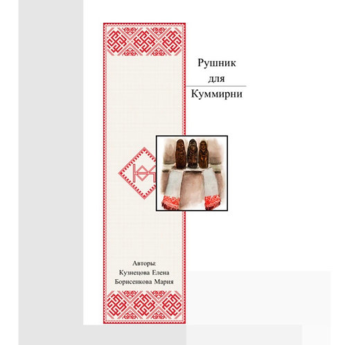 Схемы орнаментов для Рушника в Куммирню