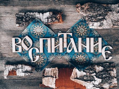 Воспитание детей в Славянской Традиции