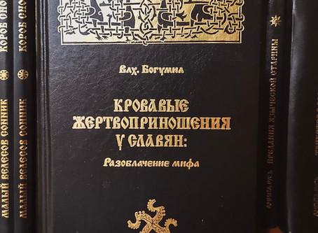 Жертвоприношения у Славян: было или не было?