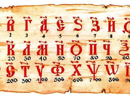 Священные Числа Славян