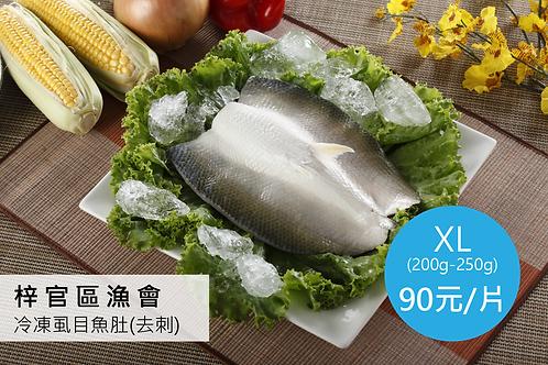 梓官區漁會-冷凍虱目魚肚(去刺)