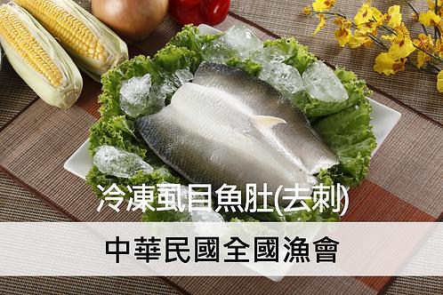 中華民國全國漁會-冷凍虱目魚肚(去刺)