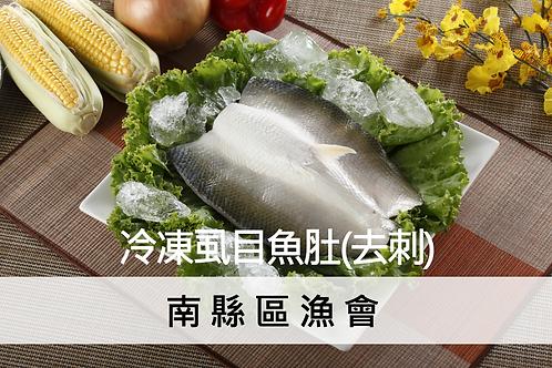南縣區漁會-冷凍虱目魚肚(去刺)