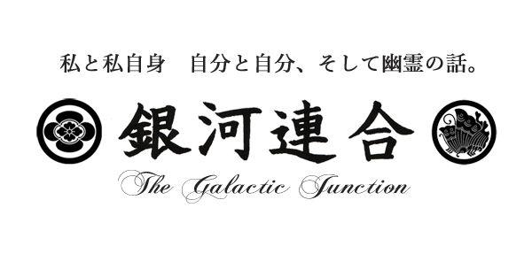 銀河連合ロゴタイプ.jpg