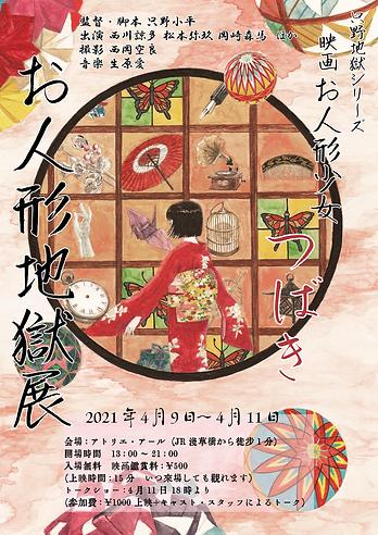 つばきフライヤー(0309入稿).png