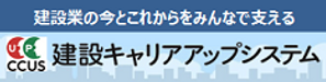ccus_banner01.png