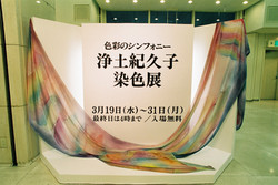 1997.有楽町阪急.8Fギャラリー.エントランスデスプレイ