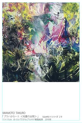 吉祥寺美術館展postcard-29