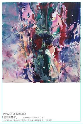 吉祥寺美術館展-25