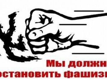 Остановим фашизм!