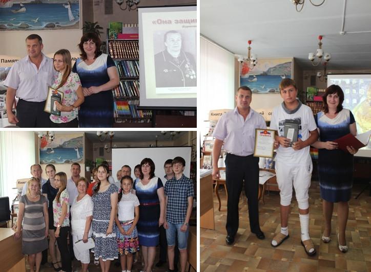 Возрождение, Витязь г. Брянск. Победители конкурса Книга памяти моей семьи. Июль 2014 г.
