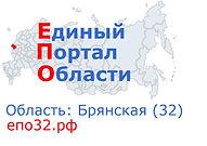 Единый Портал Области (Брянская область)