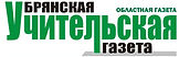 Учительская  Брянская газета