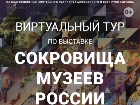 Витруальный тур по выставке «СОКРОВИЩА МУЗЕЕВ РОССИИ»