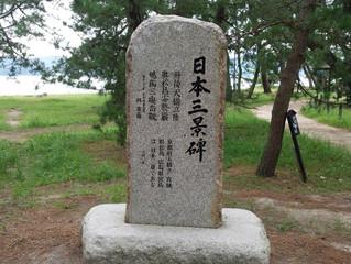日本三景牌