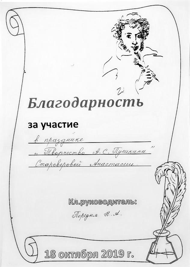 Староверова_Пушк_нед_2019_edited