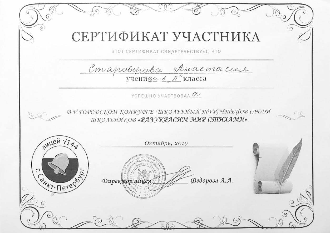 Староверова_чтец_2019_edited