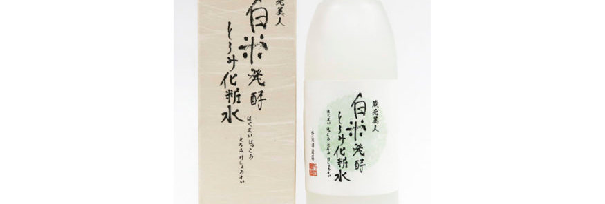 WHITE RICE FERMENTED LOTION Lotion Dưỡng Trắng Da