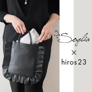 soglia×hiros23コラボ第二弾発売決定!