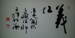 의인12x13in ink on korean paper.jpg