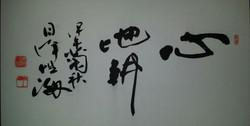심지경12x13in ink on korean paper.jpg