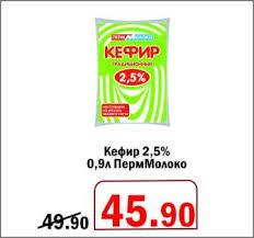 Кефир 2.5% бзмж 0.9л пл. ПермМолоко