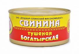 Говядина тушен. Богатырская 325г ГОСТ Йошкар-Ола