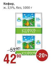 Кефир 2.5% 1л бзмж Кез