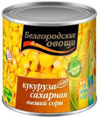 Кукуруза сахарная  400г ж/б Белгородские овощи*