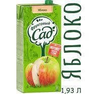 Сок яблочный 1.93л Фруктовый сад*