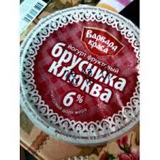 Йогурт фрукт. брусника/клюква 6% 140г. бзмж стакан Глазов
